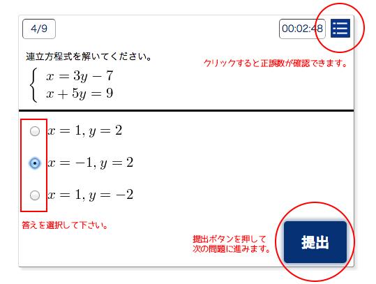 解答中の画面の簡単な使い方