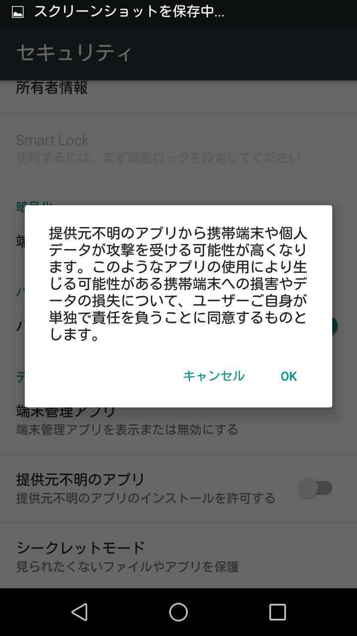 Screenshot_2016-08-12-15-54-01