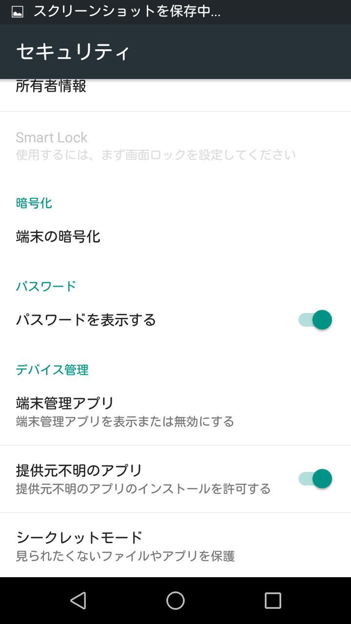 Screenshot_2016-08-12-15-54-04