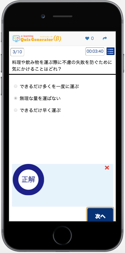 learningBOXの画面