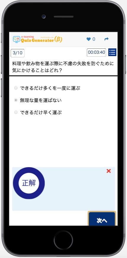 QuizGenerator(β)の画面