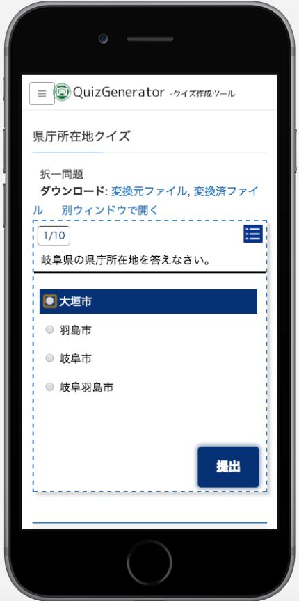 iPhoneでQuizGeneratorで作成したクイズが埋め込まれたページを見た場合