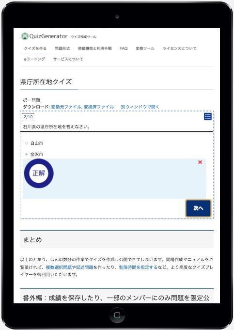 iPadでQuizGeneratorで作成したクイズが埋め込まれたページを見た場合