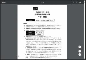 PDF教材閲覧画面