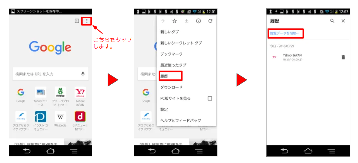 Android-キャッシュ・Cookieの削除方法