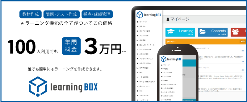 eラーニングシステムのlearningBOX