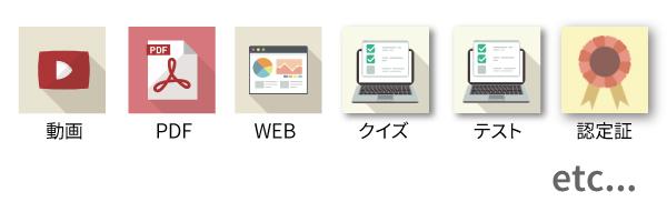 動画やPDFなどの学習教材、暗記カードや虫食いノートなどの学習補助ツール、認定証など様々なコンテンツ