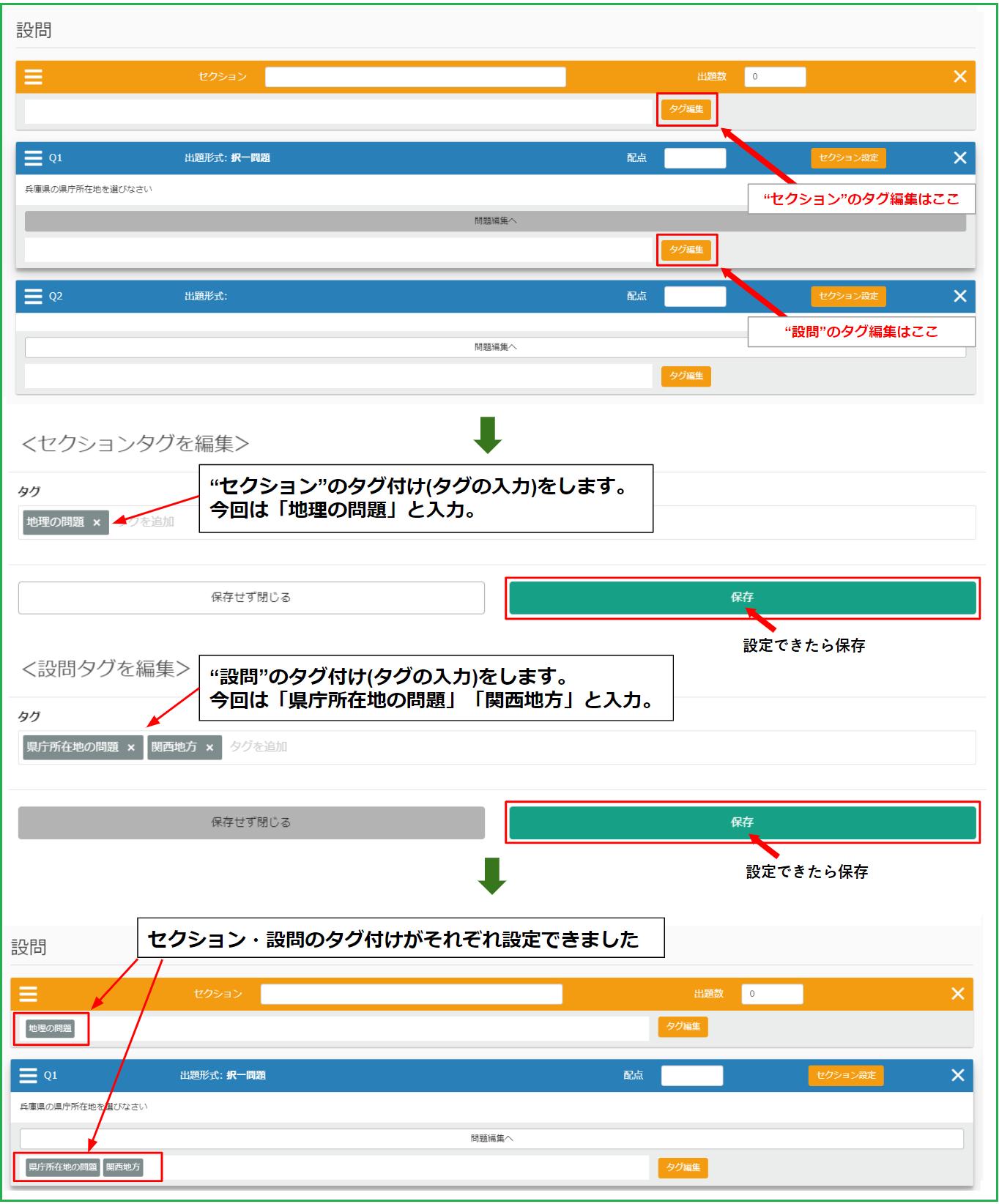 learningBOX問題作成フォーム
