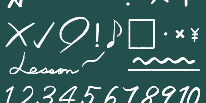 数学-eラーニング