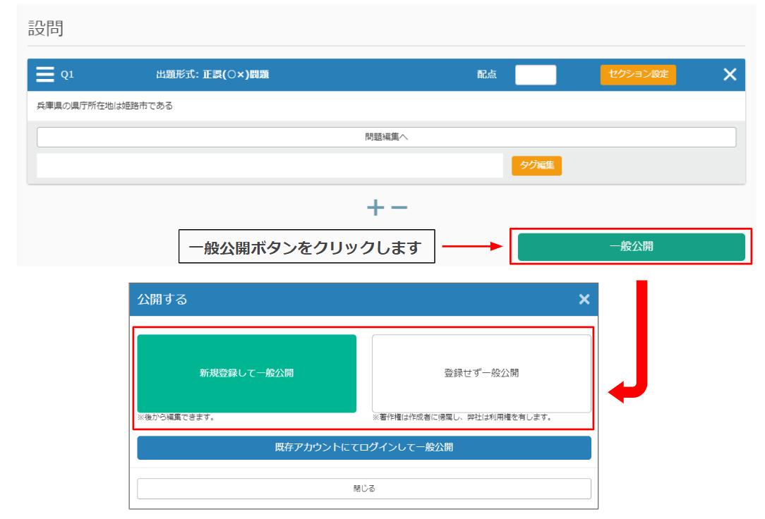 クイズ作成フォーム-登録方法