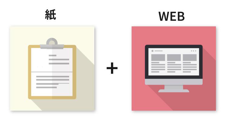 紙ベースとWEBベースを組み合わせた学習