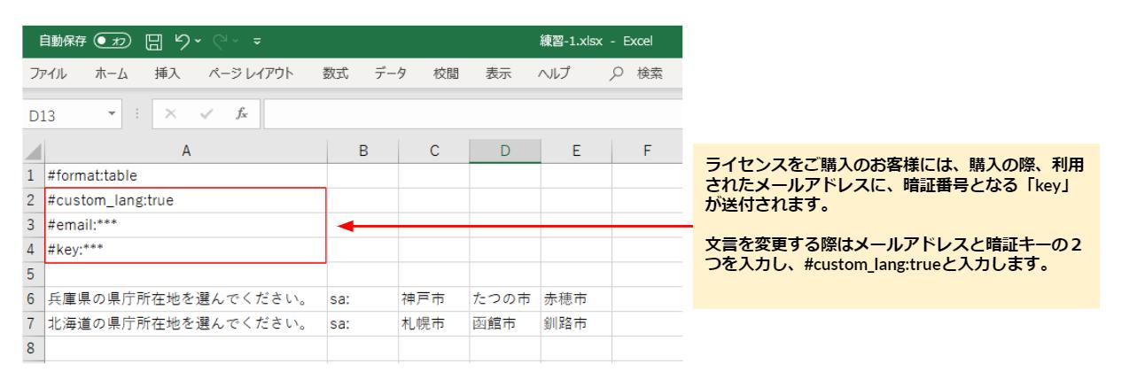 Make a quiz - Excel