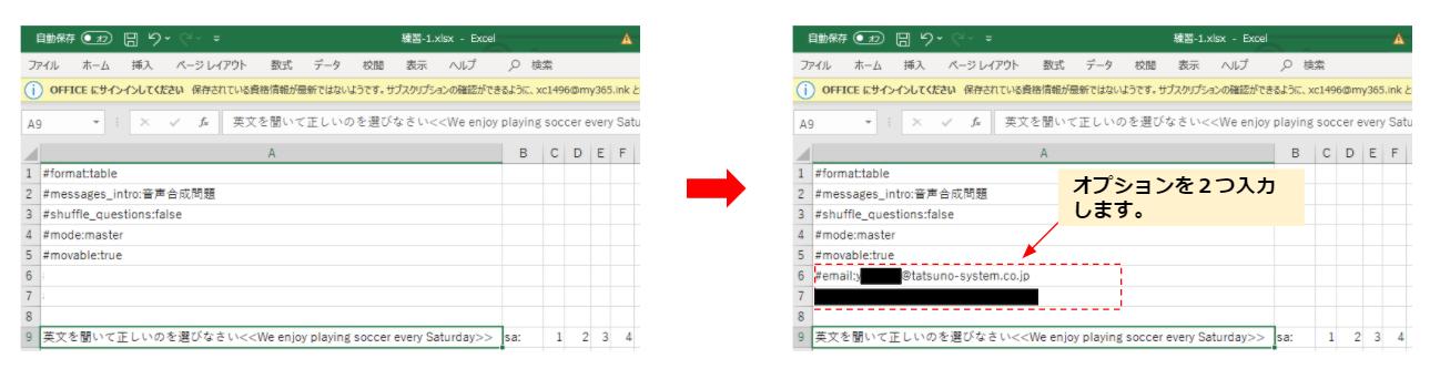 QuizGenerator-エクセルでクイズを作る