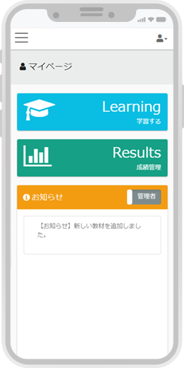 learningBOXの画面イメージ
