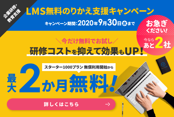 あと7社!今だけ限定!無料でLMSを「learningBOX」にのりかえよう!研修費用を抑えて効果もUP!2か月無料!
