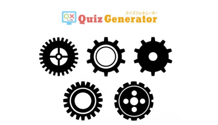 QuizGenerator-オプション値の設定