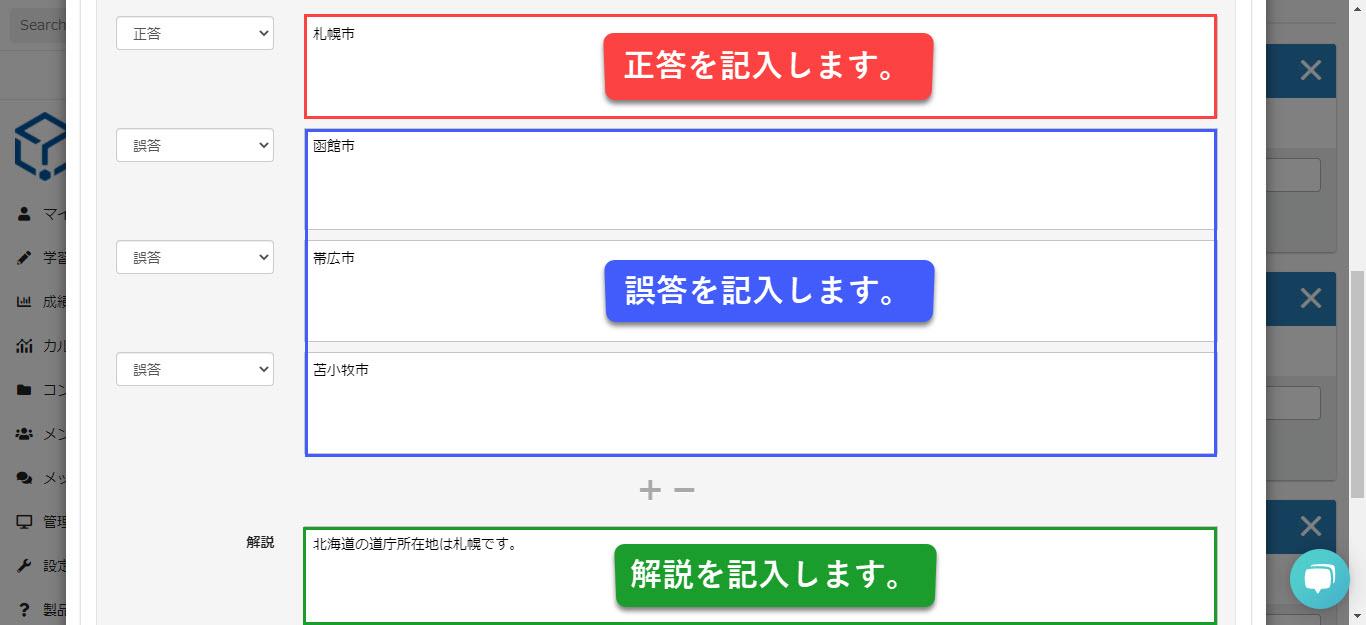 クイズ-作成フォーム