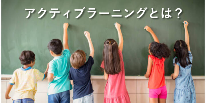 What is Active Learning, the latest educational method for children's development?