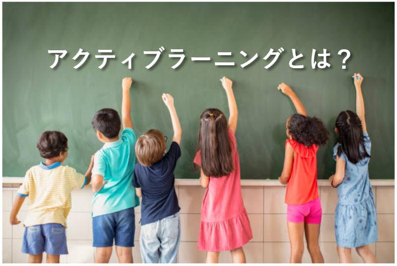 子どもが育つ最新の教育法アクティブラーニングとは