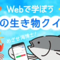 [2021 Newest] Let's learn about sea creatures quiz on the web