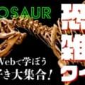 【恐竜好き大集合!】Webで学ぼう恐竜雑学クイズ