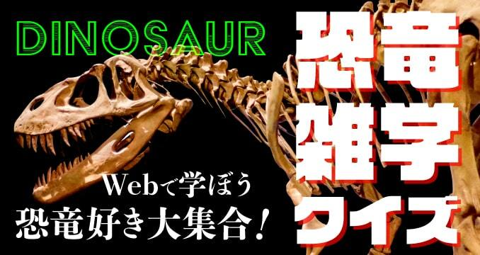 【2021年最新版】恐竜クイズ
