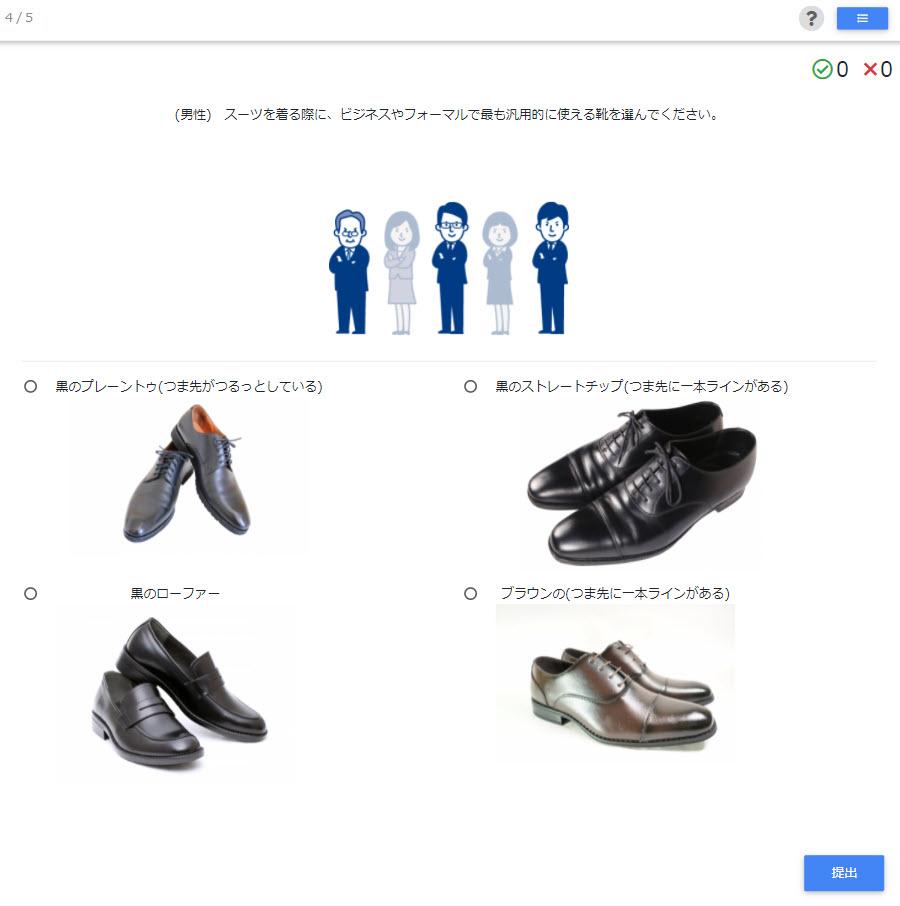 スーツの基礎クイズ