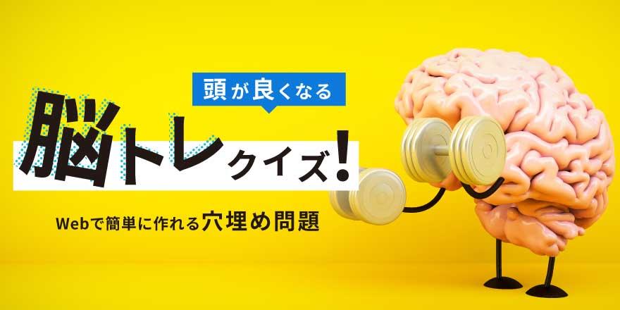 頭が良くなる脳トレクイズ!webで簡単に作れる穴埋め問題