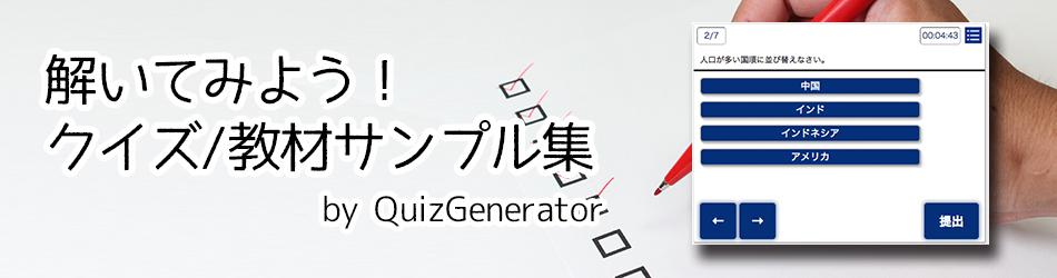 クイズ/教材サンプル集