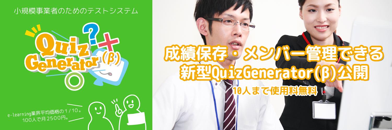 成績保存・メンバー管理できるQuizGenerator(β)